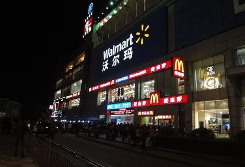 沃尔玛购物广场(世贸店)
