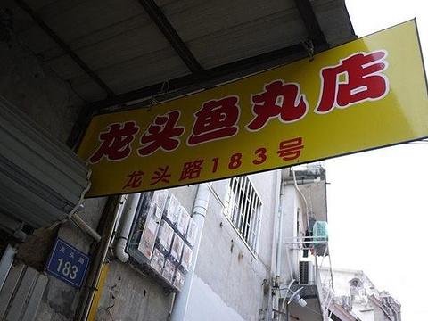 龙头鱼丸店(鼓浪屿店)旅游景点图片