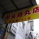 龙头鱼丸店(鼓浪屿店)