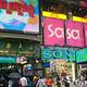 SASA(尖沙咀弥敦道店)