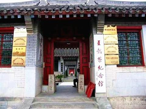 王懿荣纪念馆旅游景点图片