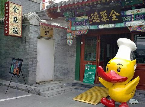 北京全聚德(什刹海店)