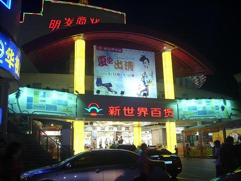 明发商业广场(嘉禾路)旅游景点图片