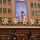 北京市百货大楼(王府井大街)