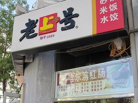 老上号砂锅居(中央店)旅游景点图片