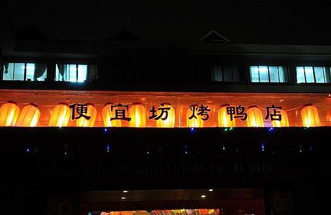 便宜坊烤鸭店(新世界店)
