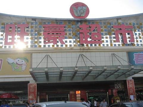 旺豪超市(国际购物中心店)旅游景点图片
