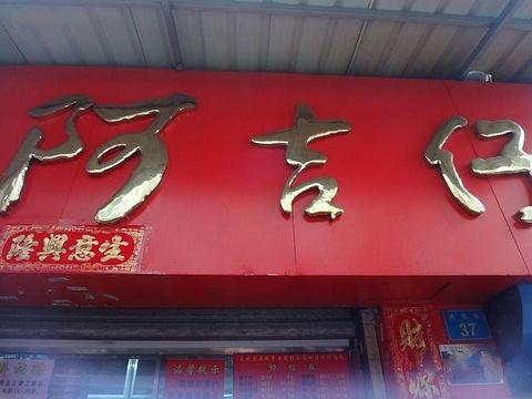 阿吉仔馅饼(大元路店)旅游景点图片