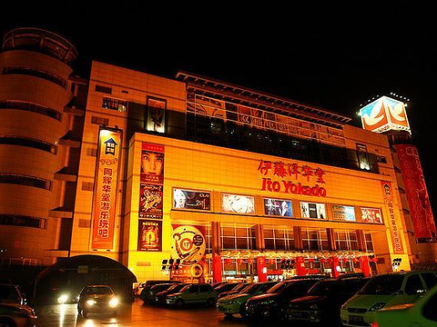 伊藤洋华堂(春熙路店)旅游景点图片