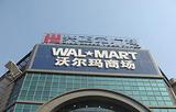 沃尔玛购物广场(骡马市店)