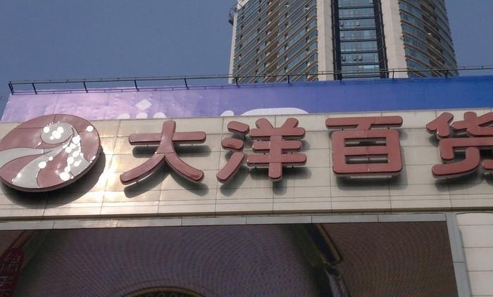 大洋百货(新街口店)