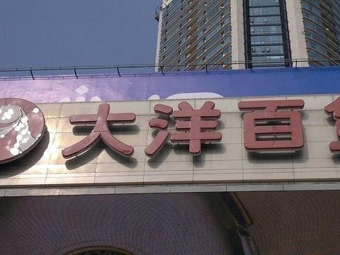 大洋百货(中山南路)旅游景点图片