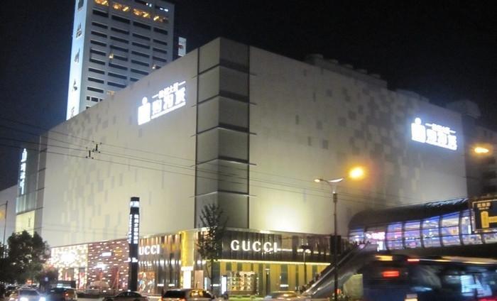 杭州大厦购物城(武林广场)