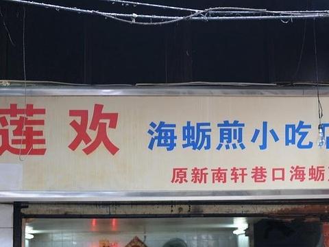 莲欢海蛎煎旅游景点图片