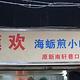 莲欢海蛎煎