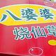 八婆婆烧仙草(中山路店)
