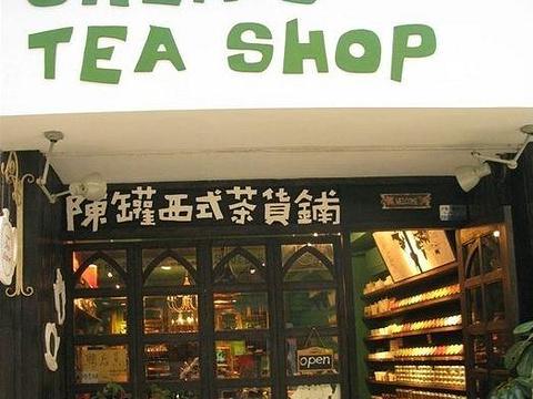 陈罐西式茶货铺旅游景点图片
