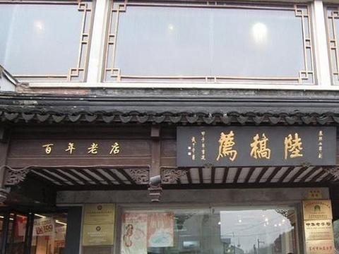 陆稿荐(观前街店)旅游景点图片