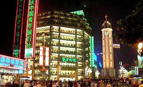 重庆百货大楼