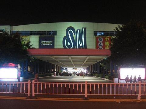 SM城市广场旅游景点图片