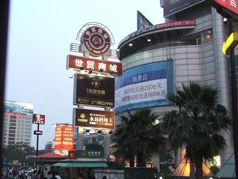 世贸商城的图片