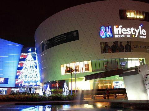 SM新生活广场旅游景点图片