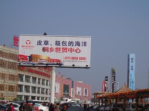 桐乡世贸中心旅游景点图片
