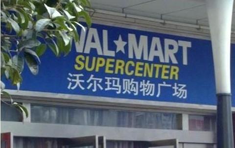 沃尔玛购物广场(新街口店)