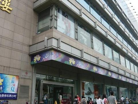 杭州百货大楼旅游景点图片