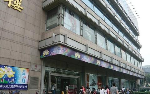 杭州百货大楼(延安路)