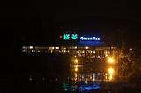 绿茶(龙井路店)