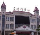 石塘路市场饭店