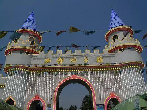 西部欢乐园旅游景点图片