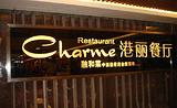 港丽餐厅(大悦城店)
