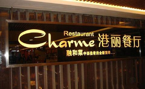 港丽餐厅(西单大悦城店)