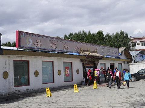 丹马热赤藏刀厂旅游景点图片