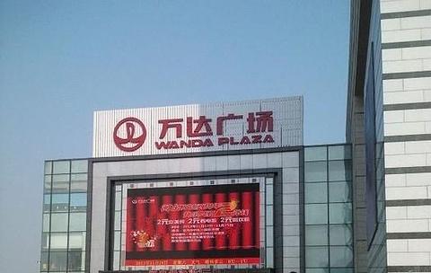 万达广场(河东店)的图片