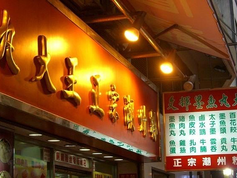 文辉墨鱼丸大王(铜锣湾店)旅游景点图片