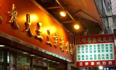 文辉墨鱼丸大王(铜锣湾店)