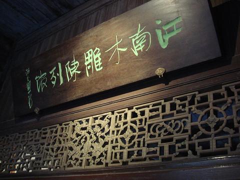 江南木雕陈列馆