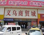 义乌商贸城