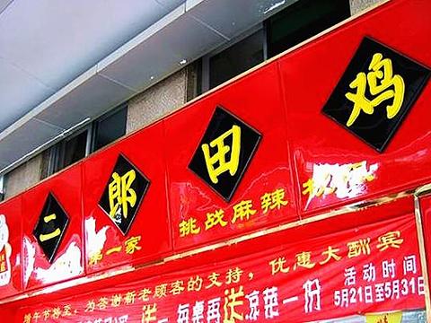 二郎田鸡(杨家村店)旅游景点图片