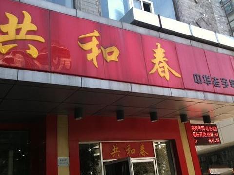 共和春酒家(甘泉路总店)旅游景点图片