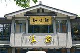 知味观·味庄(杨公堤店)
