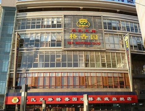 桥香园(国贸店)
