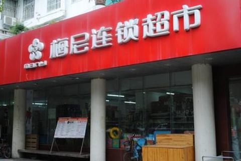 梅尼连锁超市(大庸桥店)