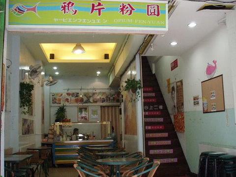 鸦片粉圆(公馆店)旅游景点图片