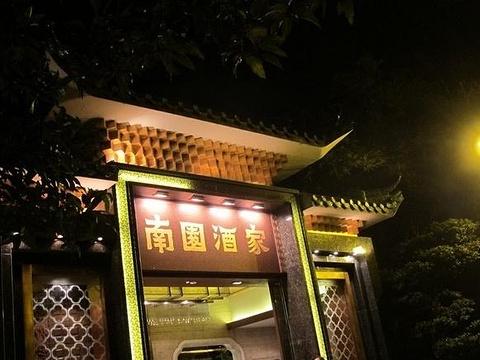 南园酒家(前进路店)旅游景点图片
