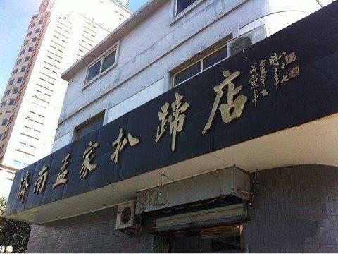 济南孟家扒蹄店旅游景点图片