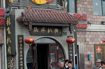 张飞扒肉(六道街店)